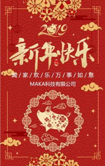 猪年2019春节新年拜年红色中国风公司祝福企业简介促销贺卡H5