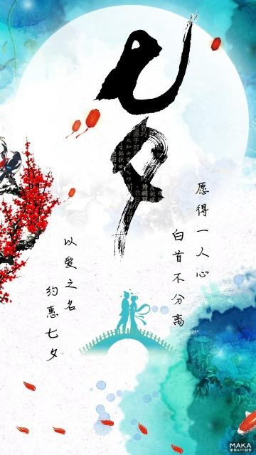 七夕水墨海报