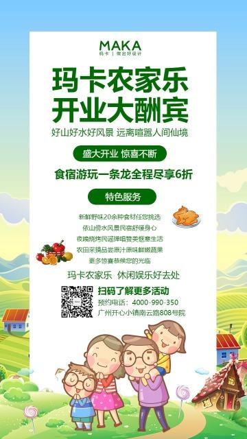 卡通清新农家乐开业大酬宾促销优惠海报