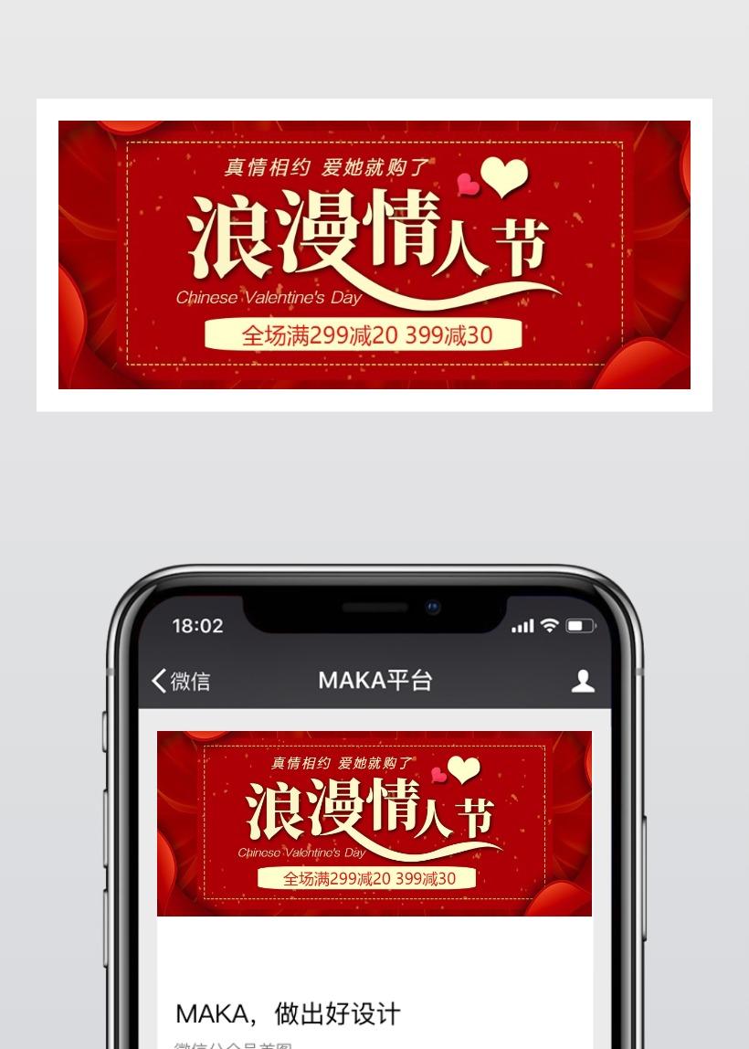 浪漫中国红扁平简约风七夕情人节浪漫七夕爱在七夕微信公众号封面首图
