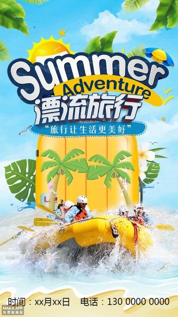 旅行社宣传 漂流旅行 宣传海报模板