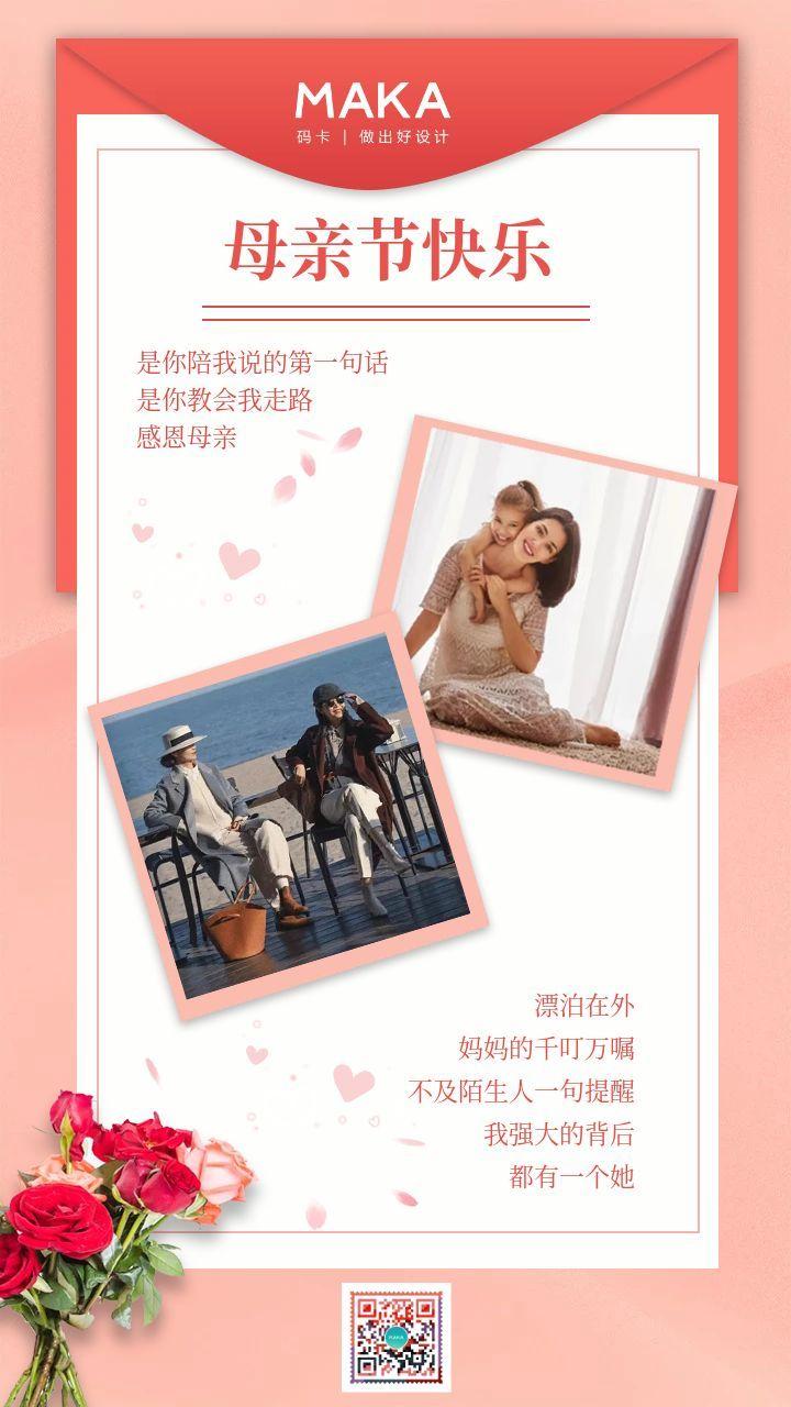 母亲节简约文艺相册祝福朋友圈海报