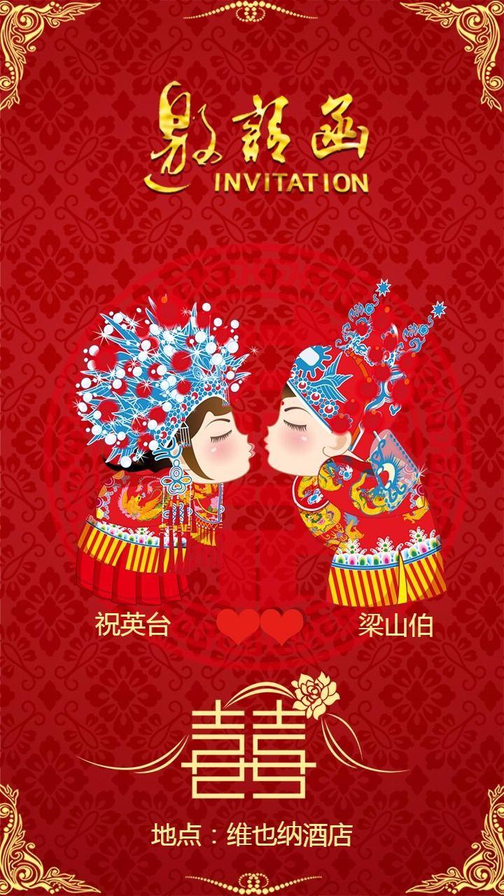 中国风大气创意婚礼邀请函