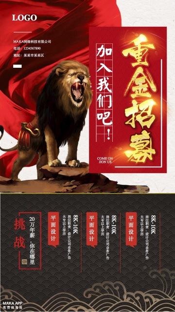 个性中国风狮子重金招募创意企业招聘