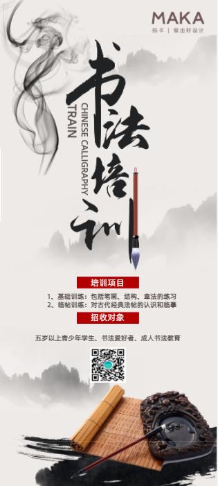 中国风书法培训宣传易拉宝展架