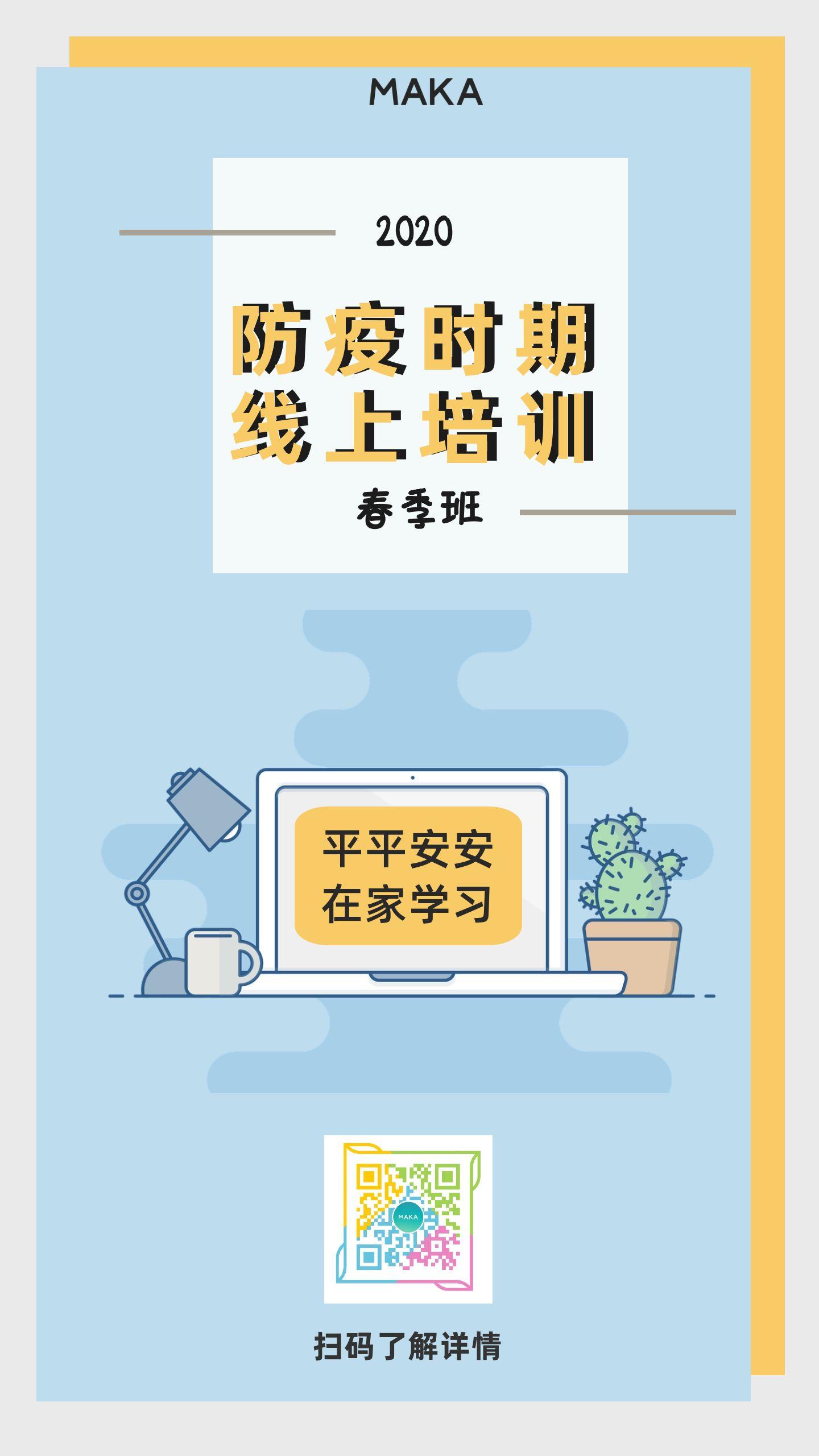 线上教育培训学习班在线教育防疫时期扁平简约宣传海报