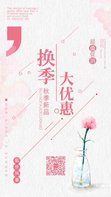 简约桃红水彩换季促销换季优惠小清新商场女装童装打折促销新品宣传海报