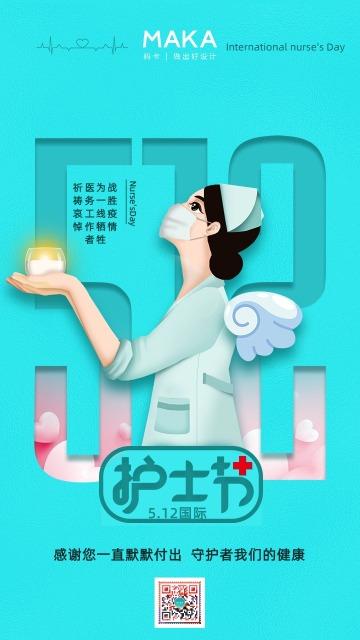 蓝色清新512国际护士节节日宣传手机海报