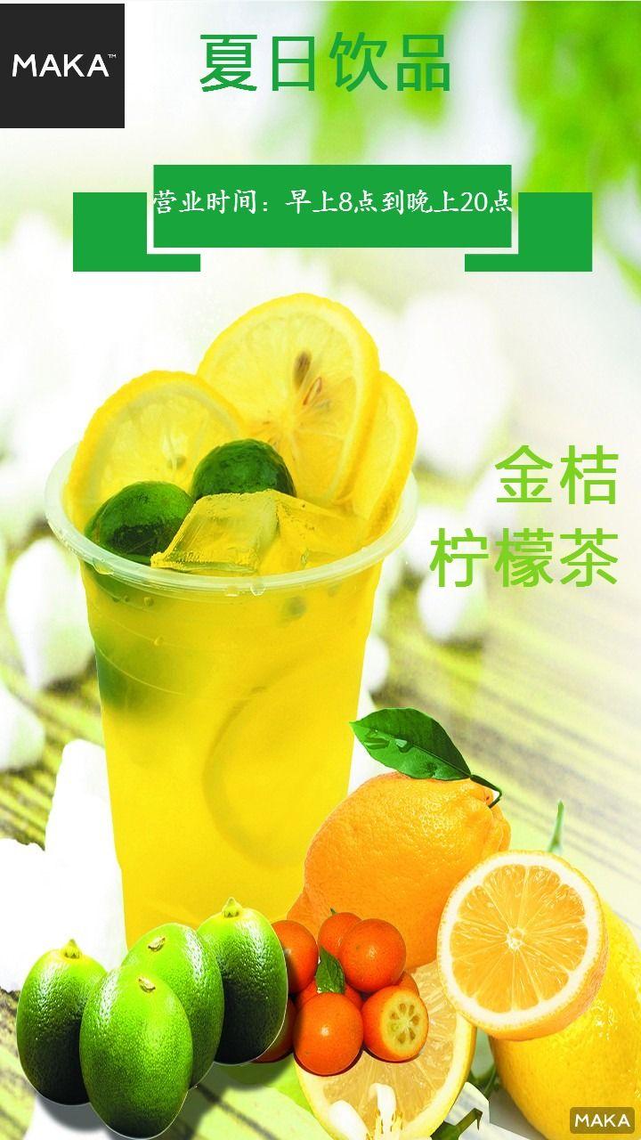 酷爽夏日饮品店产品推广宣传海报