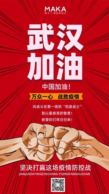 红色卡通风武汉加油宣传推广手机海报