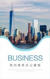 简约商务企业宣传工作总结计划办公h5模板