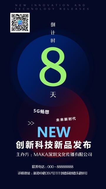 时尚炫酷创新峰会科技新品发布邀请函海报