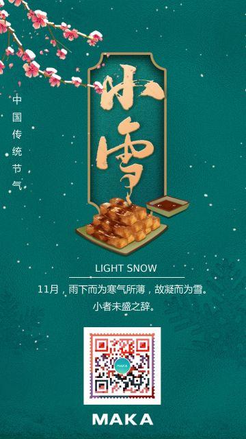 绿色小雪节气宣传海报