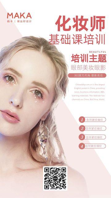 粉色化妆师培训学习学校指导课程等宣传海报设计模板