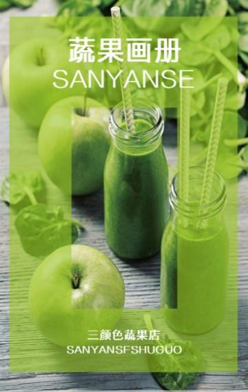 高端绿色健康蔬果企业宣传画册