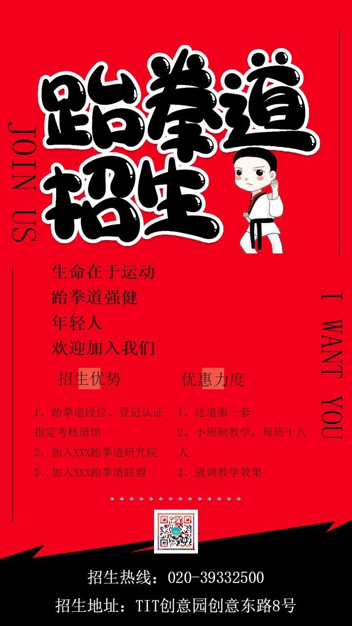 红色简约大气跆拳道培训招生宣传海报