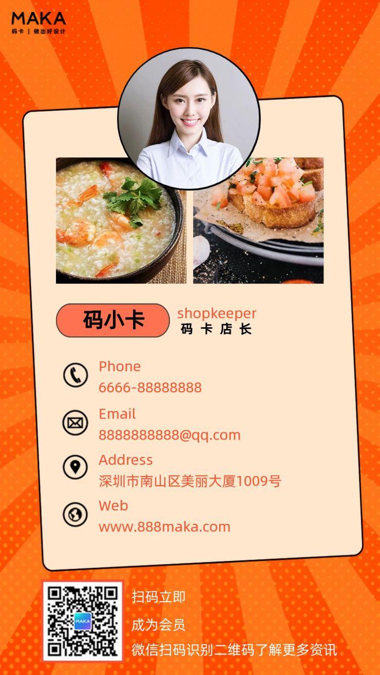 橘色餐饮美食行业店员店长社交名片