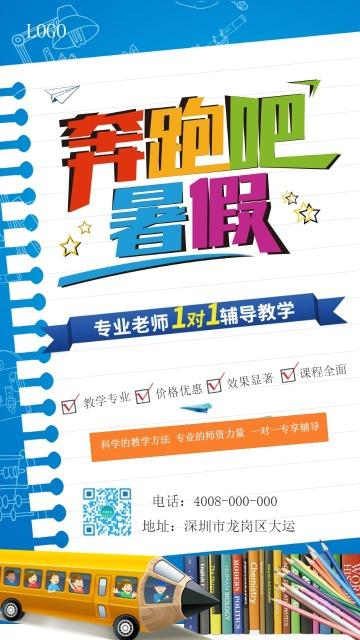 小清新辅导班暑假招生手机海报