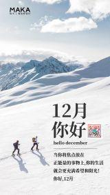 白色实景风逼格12月你好海报