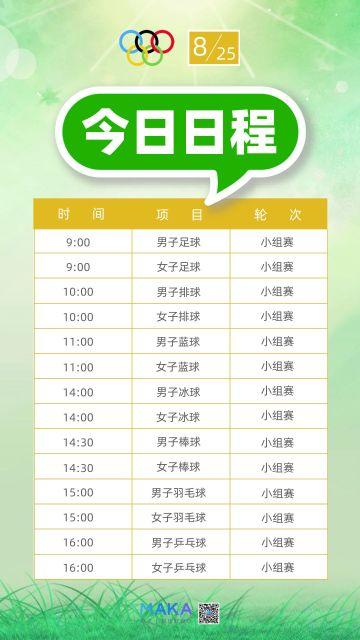 东京奥运会今日赛事项目日程海报