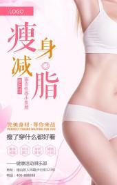 瘦身减脂运动健身减肥塑形促销宣传粉色清新H5