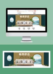 淘宝天猫高端时尚家居家具定制电商banner