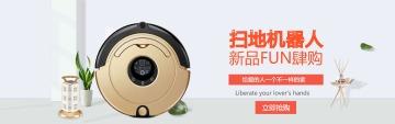电商家电电器清新电商网站banner