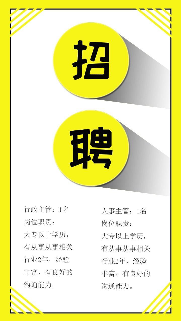简约清新招聘海报
