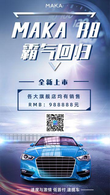 蓝色科技汽车新款上市宣传推广手机海报