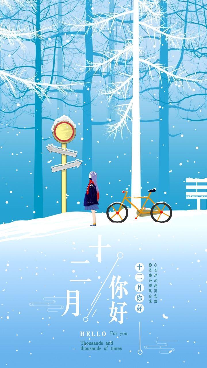 十二月你好/日签/朋友圈配图/插画风格/冬季