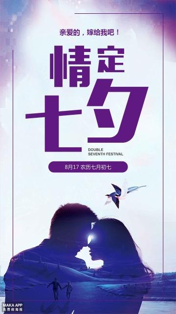 七夕紫色告白海报情定七夕农历七月初七