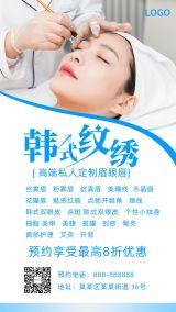 简约纹绣韩式半永久培训招生眉眼唇微整形美瞳线美容护肤美甲宣传海报