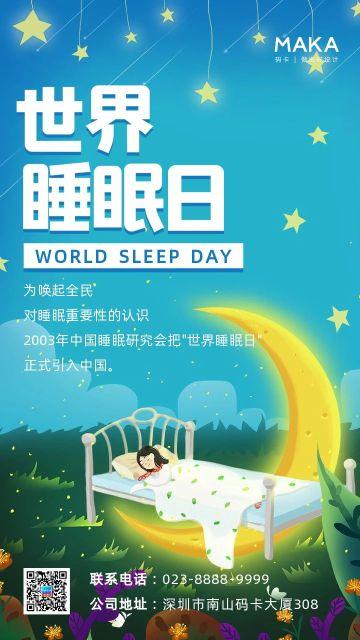 蓝色简约插画风格世界睡眠日节日宣传海报