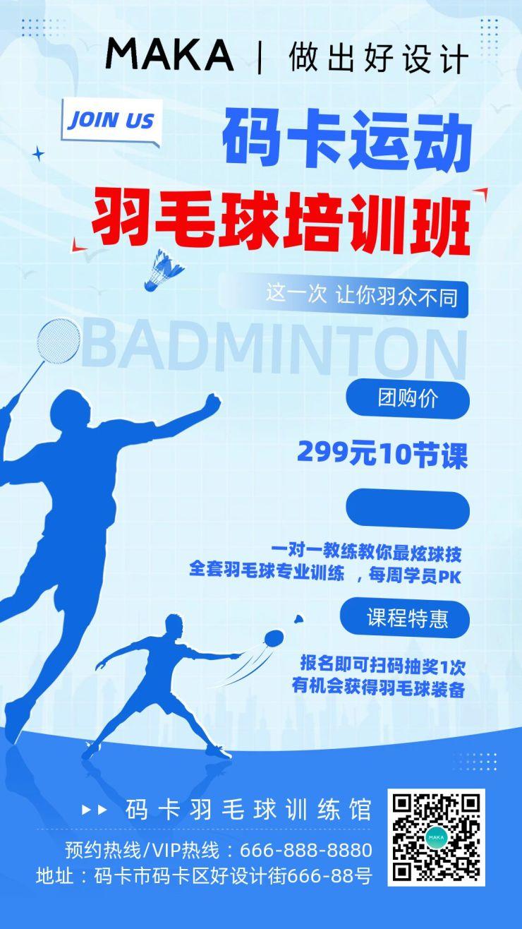 蓝色扁平风羽毛球培训招生宣传海报