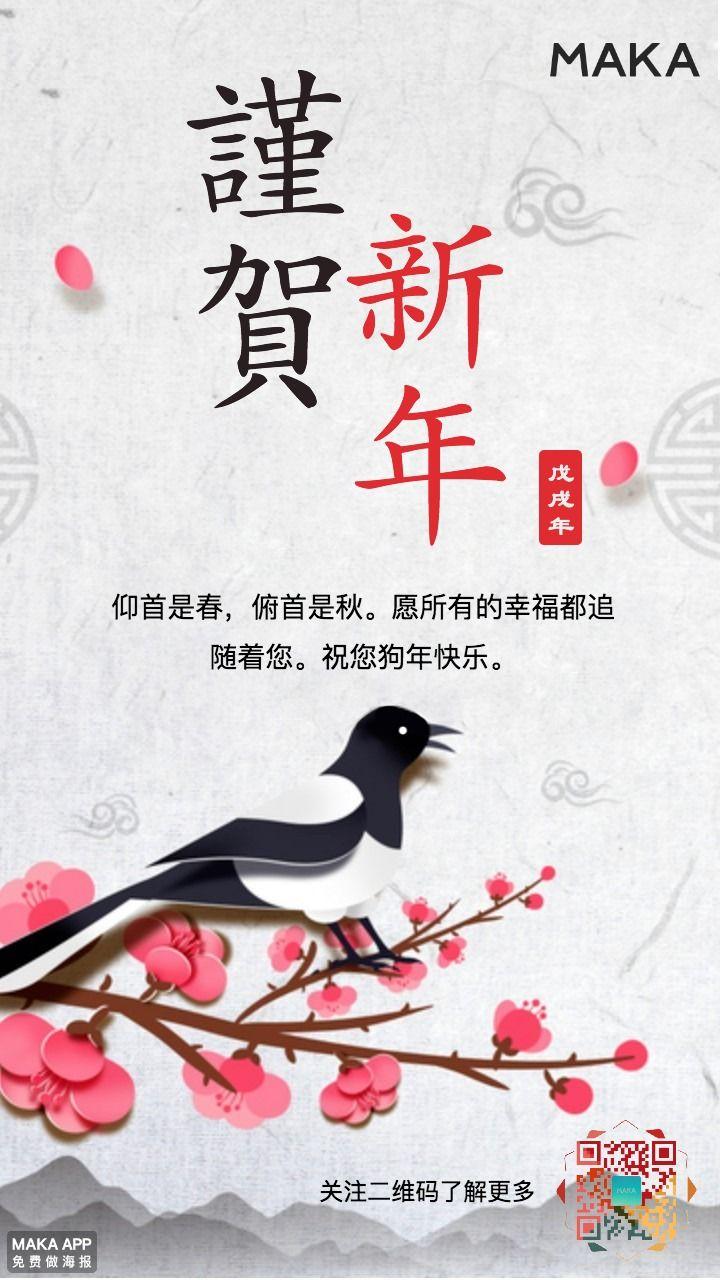 中式复古企业新年贺卡喜鹊登枝喜上梅梢