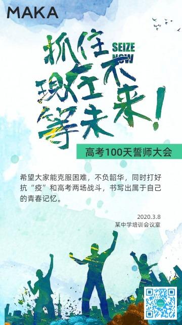 蓝色水墨调扁平简约适用于高考誓师大会100天倒计时考生加油手机二维码海报