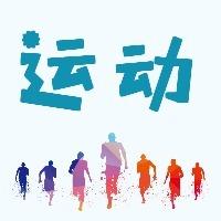 运动跑步活动宣传推广话题互动活蓝色活力简约大气微信公众号封面小图通用