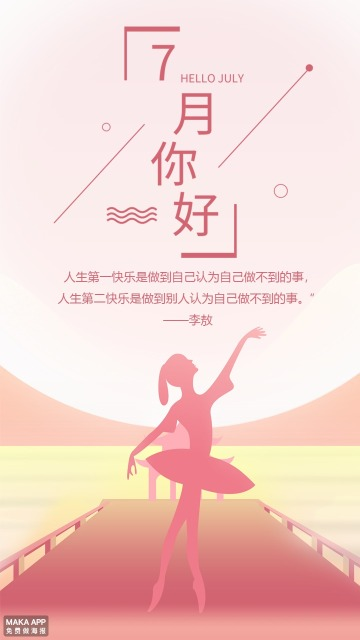 7月你好简约插画粉色七月你好心情语录海报