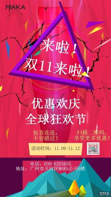 双十一商品促销宣传卡通扁平化红色