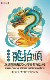 龙抬头中国传统风俗贺卡