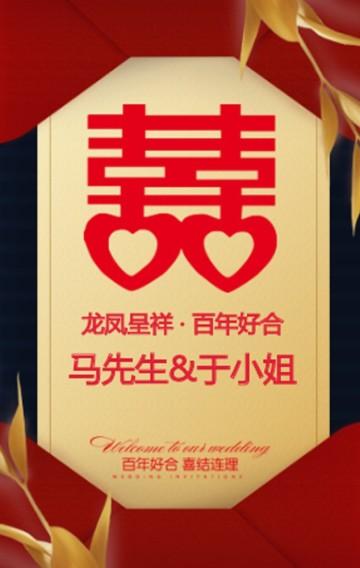 简约中国风婚礼婚宴邀请函H5