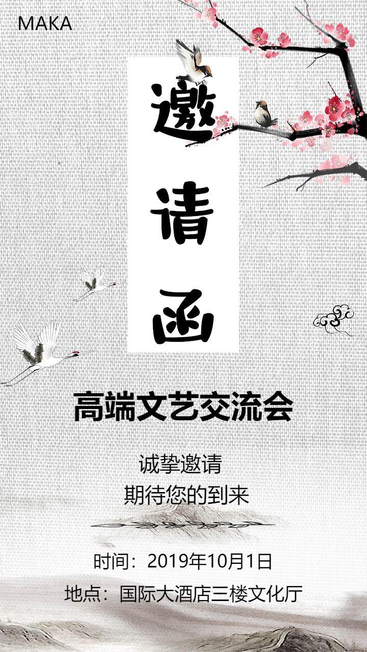 中国风复古大气邀请函