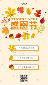 清新秋天果实落叶感恩回馈商场店铺活动促销宣传海报