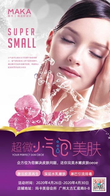 紫色文艺风美容行业超微小气泡介绍宣传海报
