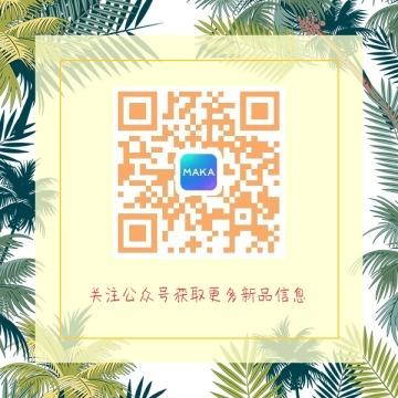 文艺春季新品促销推广宣传活动通用公众号二维码