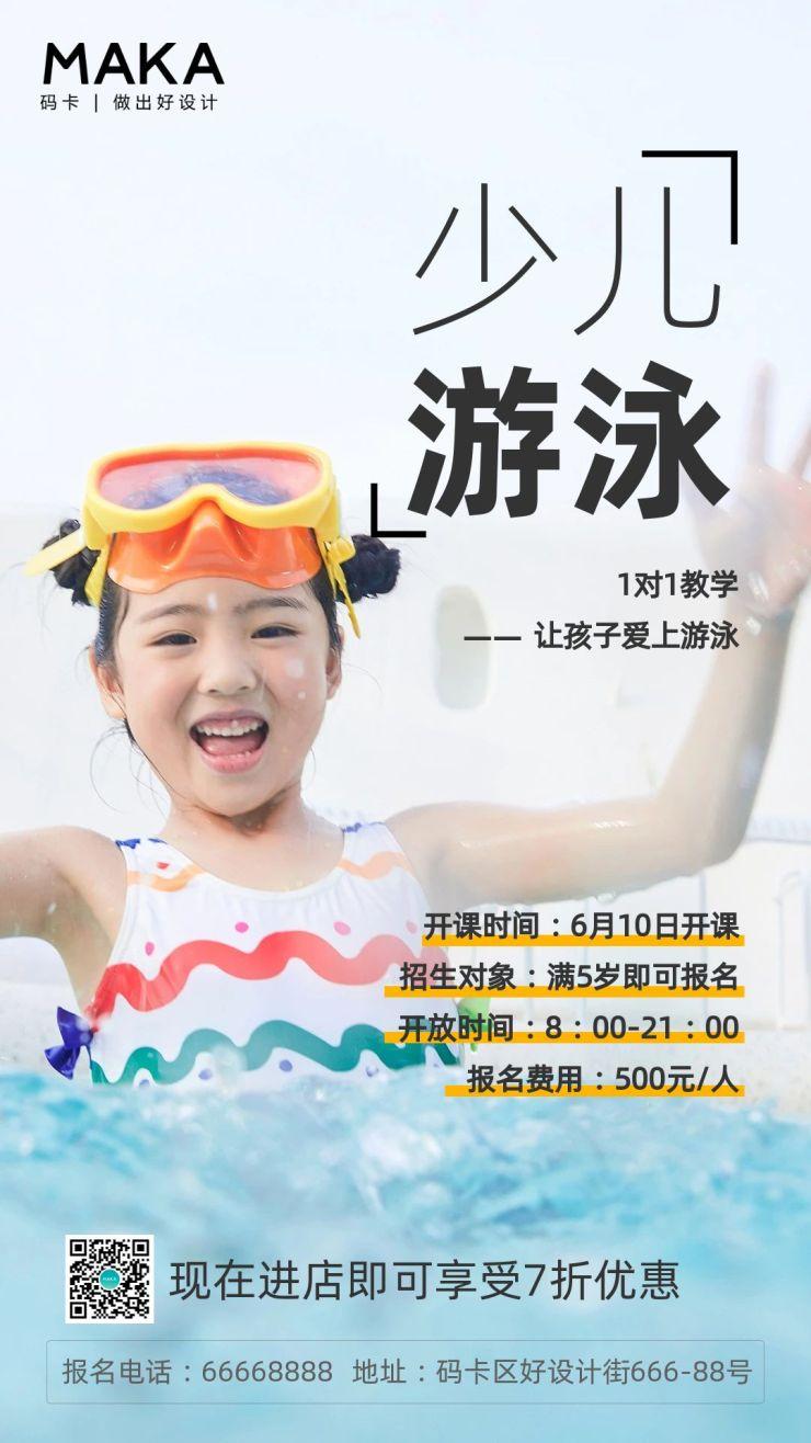 蓝色简约风格少儿游泳班宣传促销海报