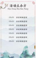 重阳节 重阳节活动邀请函 中国风敬老感恩活动 重阳节祝福 重阳节介绍 重阳节节日风俗文化介绍 重阳节