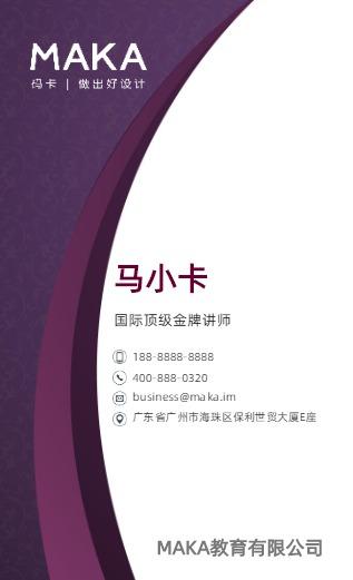 紫色唯美浪漫商务科技扁平简约名片竖版通用模版