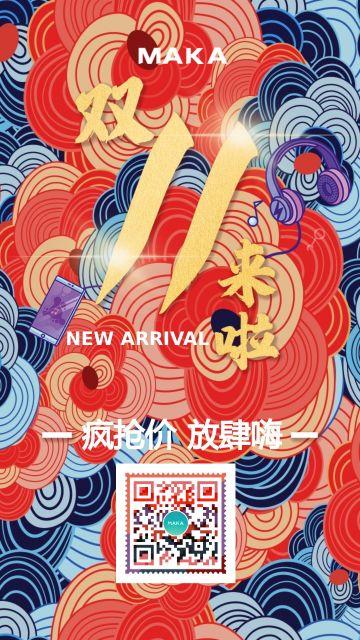 中国风双11疯抢价促销海报
