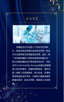 医学医疗会议邀请函研讨会医院学术会邀请函H5